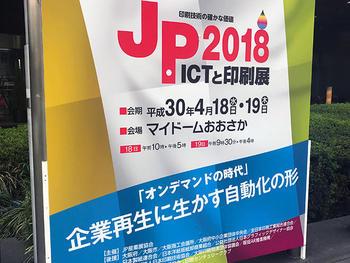 jp2018report_tn.jpg