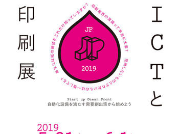 jp2019poster_dp_tn.jpg