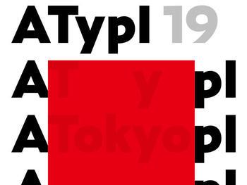 国際タイポグラフィカンファレンス「ATypI」、9月4日から東京で開催