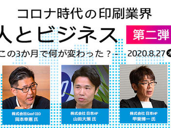 日本HP、「コロナ時代の印刷業界 人とビジネス 第二弾 この3ヵ月で何が変わった?」8月27日開催