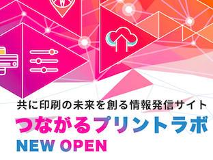コニカミノルタジャパン、共に印刷の未来を創る情報発信サイト開設