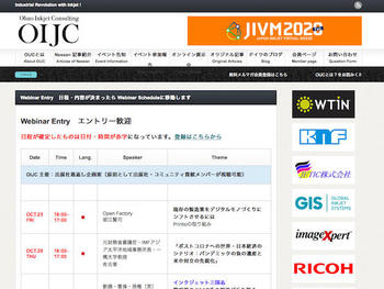 大野インクジェットコンサルティング、ヴァーチャル展の第2弾「JIVM2020 Fall」開幕