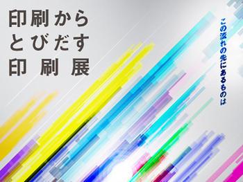 jp2020_poster_2-dp_tn.jpg