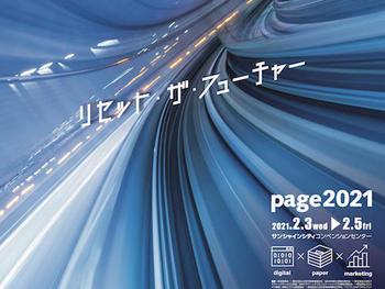 page2021、リアルとオンラインによるハイブリッド開催へ