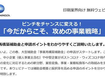 コニカミノルタジャパン、事業再生補助金と申請ポイントを解説するウェビナーを3月29日に開催