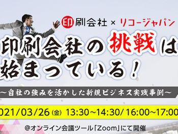 リコージャパン、3月26日「自社の強みを活かした新規ビジネス実践事例」テーマにオンラインセミナー