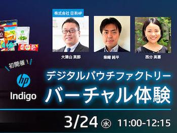 日本HP、HP Indigoデジタル印刷機と製袋機を連動したライブデモをオンライン配信