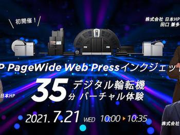 日本HP、7月21日にインクジェットデジタル輪転機に特化したオンラインセミナーを初開催