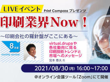 dp_printcompass_8_30_tn.jpg