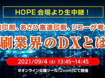 dp_rhicoh_hope_tn.jpg