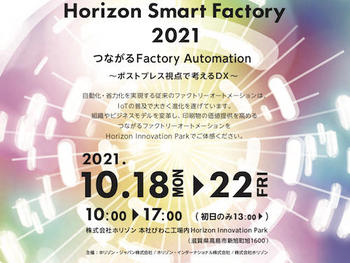 ホリゾングループ、「Horizon Smart Factory 2021」の参加申込受付開始