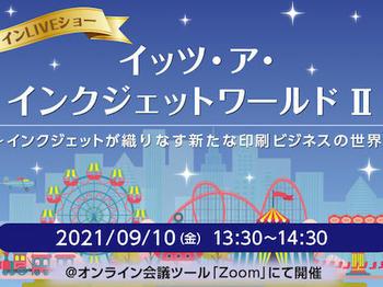 リコージャパン、インクジェットに特化したオンラインLIVEイベント第2弾を開催