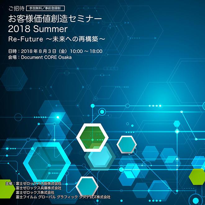 テーマは「Re-Future 〜未来への再構築〜」