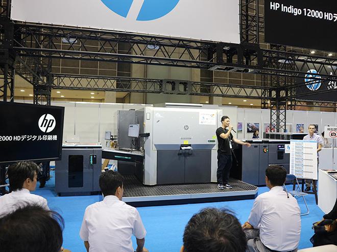 HP Indigo 12000 HD デジタル印刷機