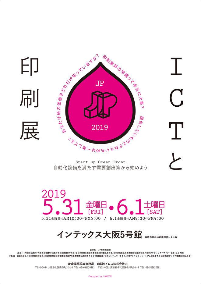 「JP2019 ICTと印刷展」ポスター