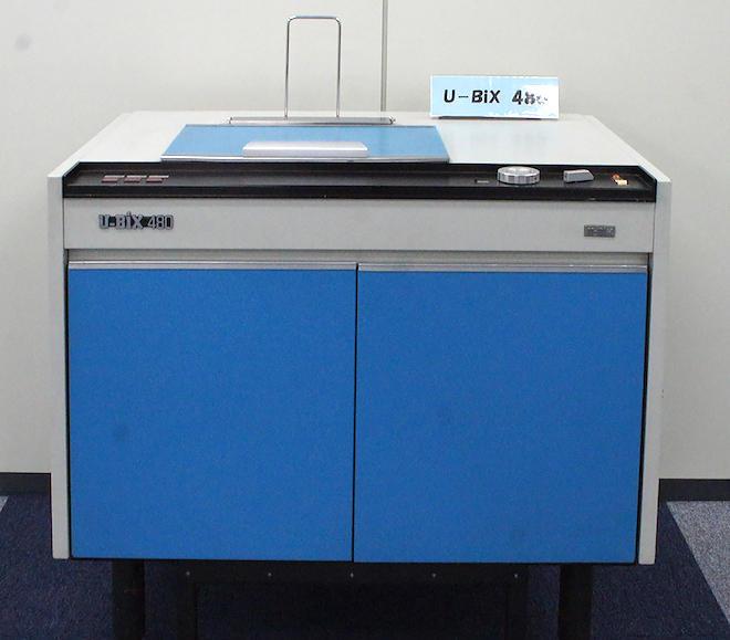 複写機遺産に認定された「U-Bix 480」