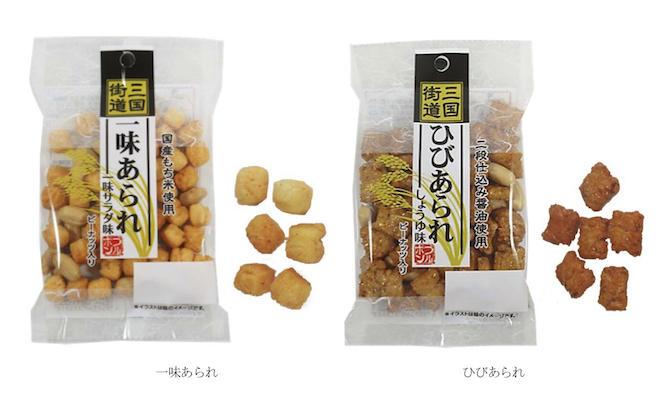 米菓「三国街道」シリーズの新商品で採用