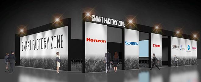 スマートファクトリーゾーンのイメージ