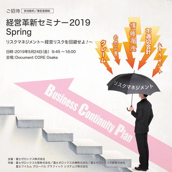 5月24日、Document CORE Osakaで