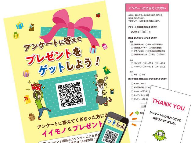 hyodaprint_hansoku19_mini.jpg