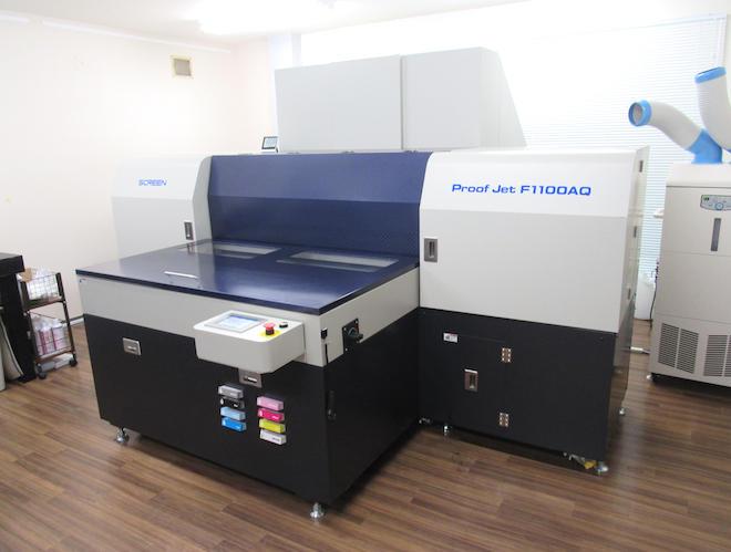 本紙校正用インクジェットプリンター「Proof Jet F1100AQ」第1号機を導入