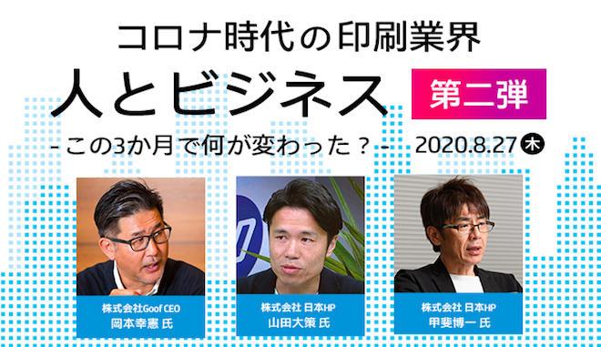 ゲストのグーフ・岡本氏に加え日本HPから山田大策氏と甲斐博一氏が登壇