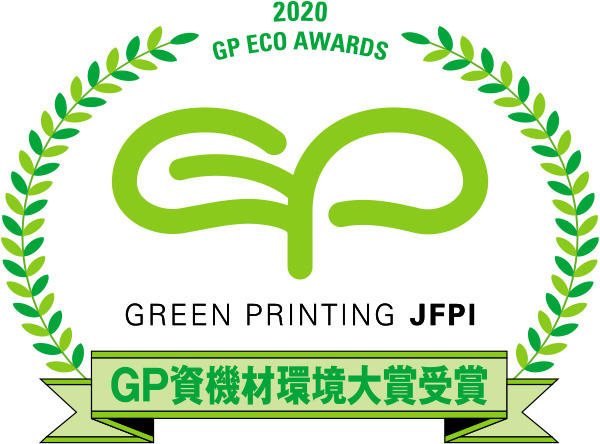 GP資機材環境大賞ロゴマーク