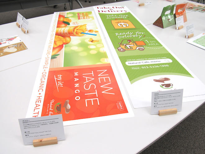 長尺印刷をはじめ多種多様な印刷物の制作が可能