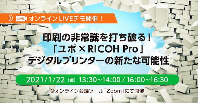 「ユポ×RICOH Pro」が実現する新たなビジネスを提案
