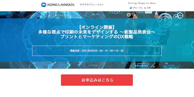 公式サイトから参加登録が可能