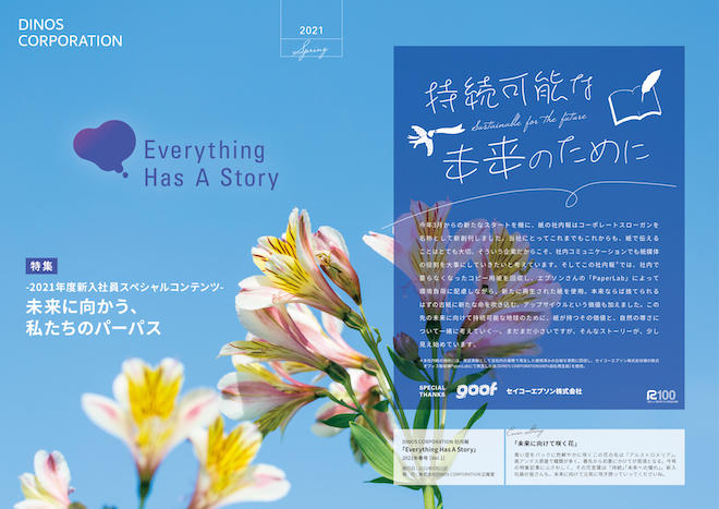 DINOS CORPORATION社内報「Everything Has A Story」の表紙周り