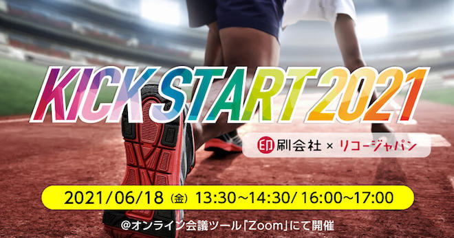「KICK START2021」は6月18日にキックオフ