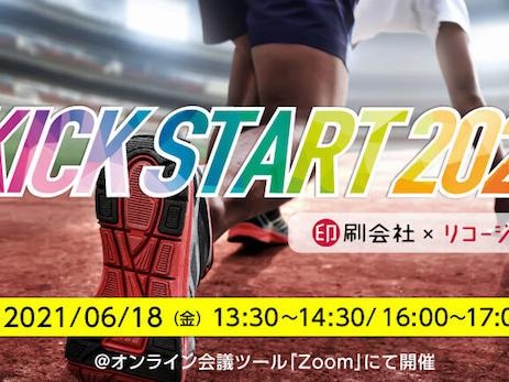 dp_kick_start_6_18_tn.jpg