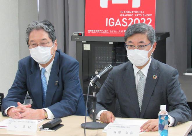 プリデジ協・辻会長(左)と日印機工・森澤会長