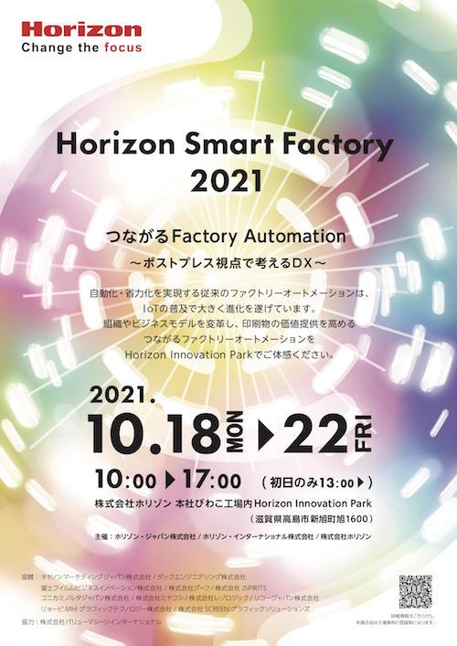 会期は2021年10月18日から22日まで