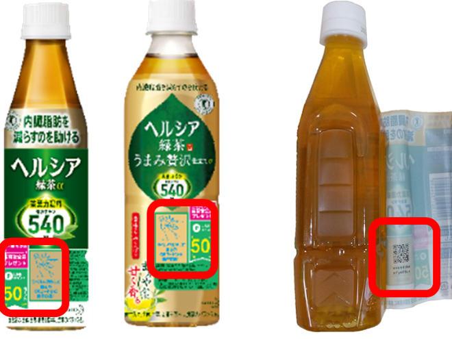 花王の「ヘルシア緑茶α」・「ヘルシア緑茶うまみ贅沢仕立て」のシュリンクラベル裏側に個別のシリアルナンバーとQRコードを印刷
