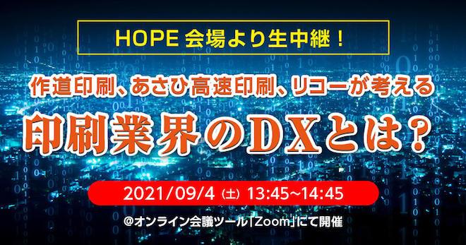 9月4日13時45分よりHOPE会場からオンライン生中継