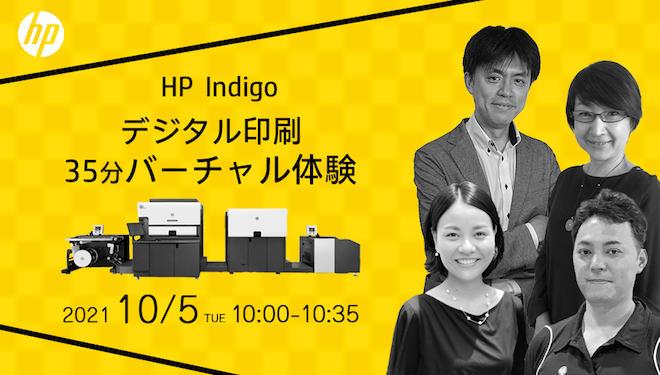 10月5日10時からは「HP Indigo デジタル印刷機」をテーマに開催