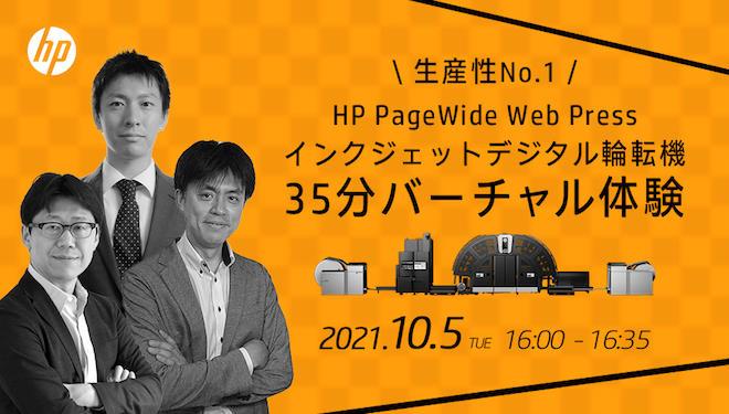 10月5日16時からはインクジェット輪転機「HP PageWide Web Press」にフォーカス