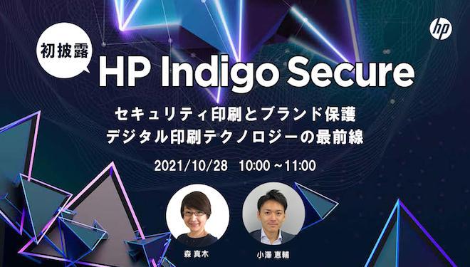 新技術「HP Indigo Secue」について詳しく解説